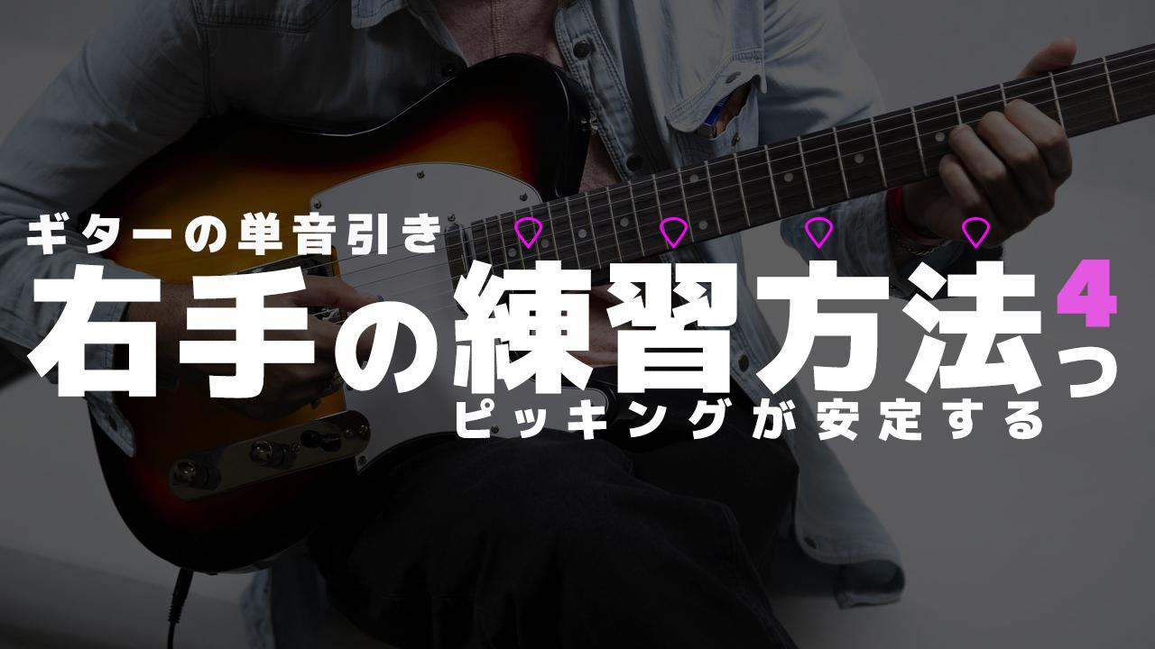 ギター単音弾き・ピッキングが安定する右手の練習方法4つ