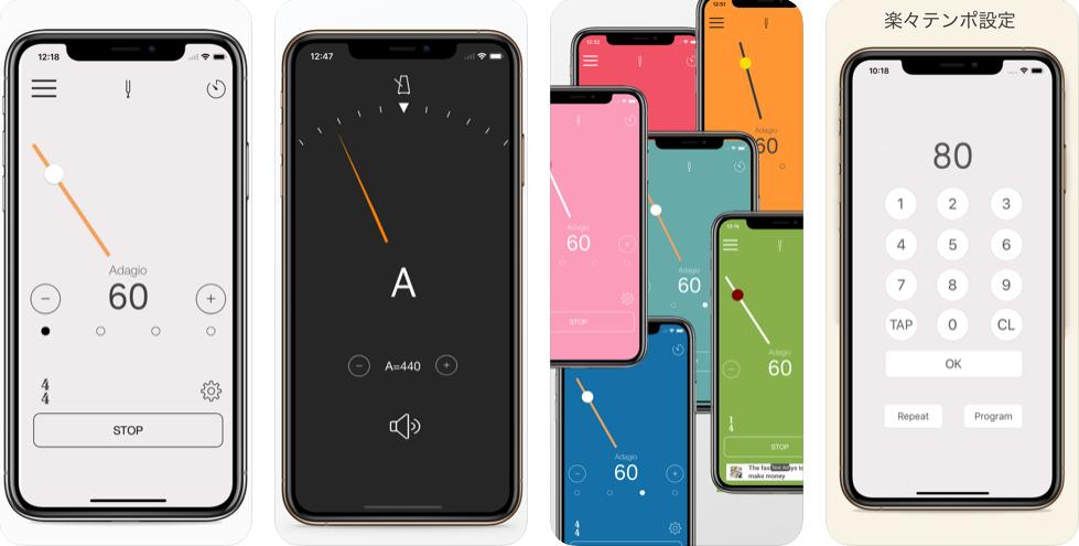 Smart Metronomeアプリ画面