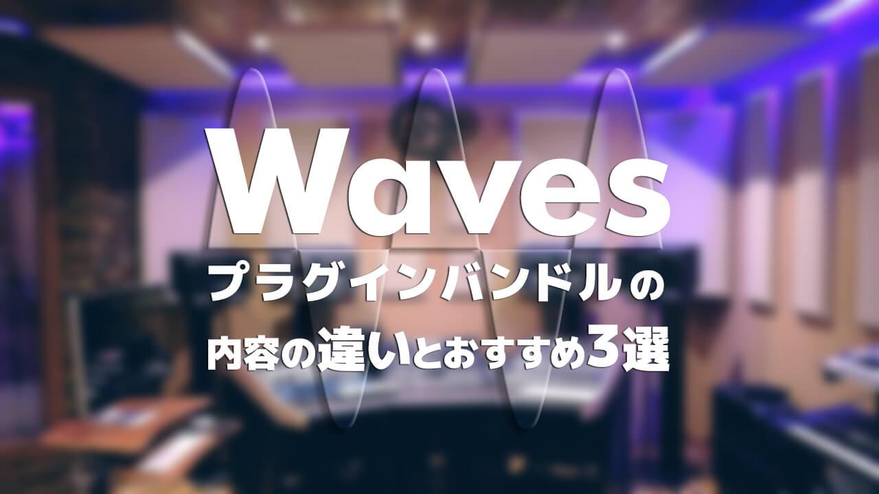 おすすめ waves