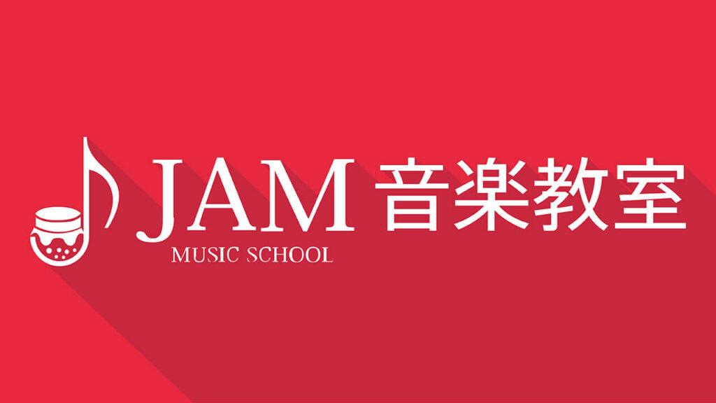 JAM音楽教室