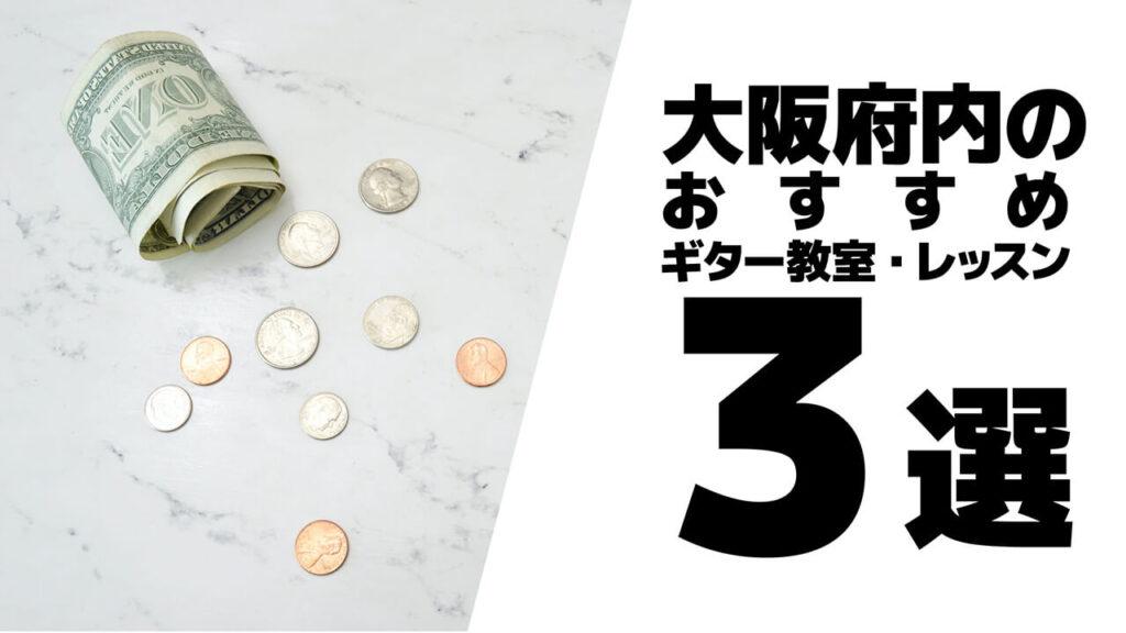 大阪府内のおすすめギター教室・レッスン3選