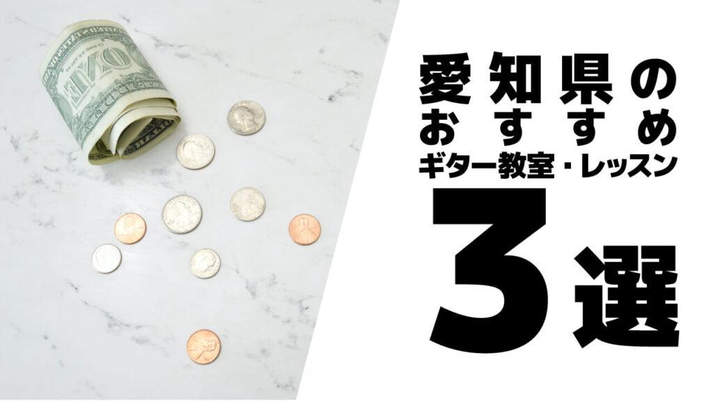 愛知県のおすすめギター教室・レッスン3選