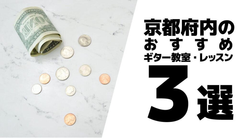 京都府内のおすすめギター教室・レッスン3選