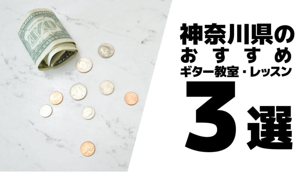 神奈川県のおすすめギター教室・レッスン3選