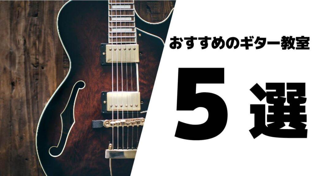 おすすめのギター教室5選