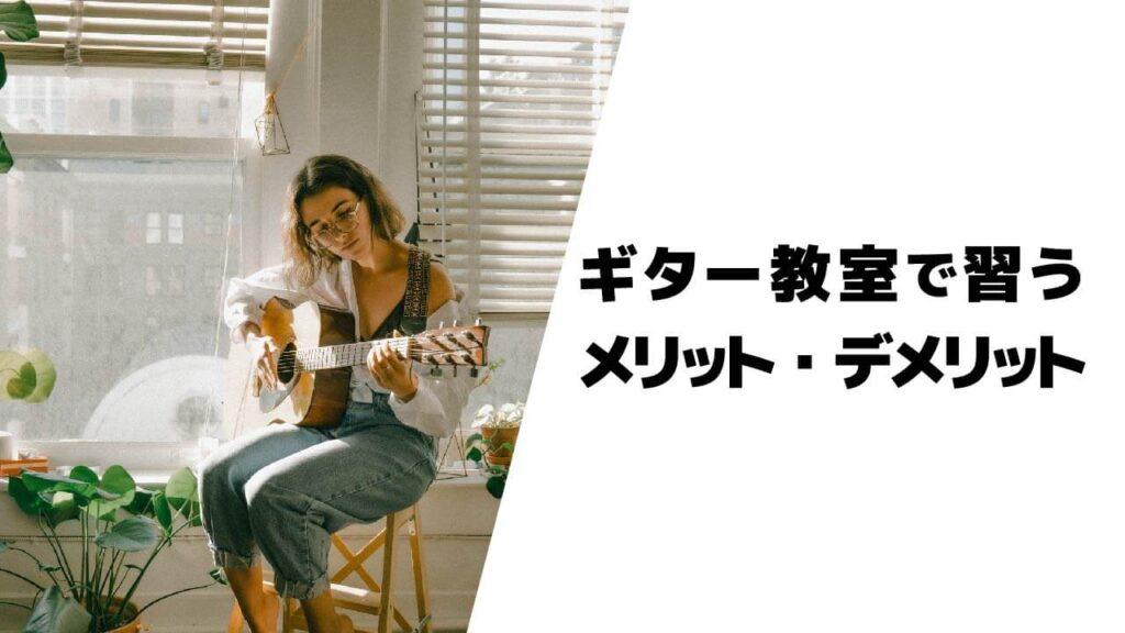 ギター教室で習うメリット・デメリット